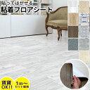 貼ってはがせるフロアシート【95cm/100cmx1m単位 切り売り】...