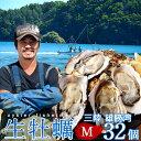 【送料無料】生牡蠣 殻付き 生食用 牡蠣 M 32個生ガキ 三陸宮城県産 雄勝湾(おがつ湾)カキ漁師直送 お取り寄せ 新鮮生がき