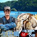 生牡蠣 殻付き 生食用 牡蠣 M 8個生ガキ 三陸宮城県産 雄勝湾(おがつ湾)カキ漁師直送 お取り寄せ 新鮮生がき