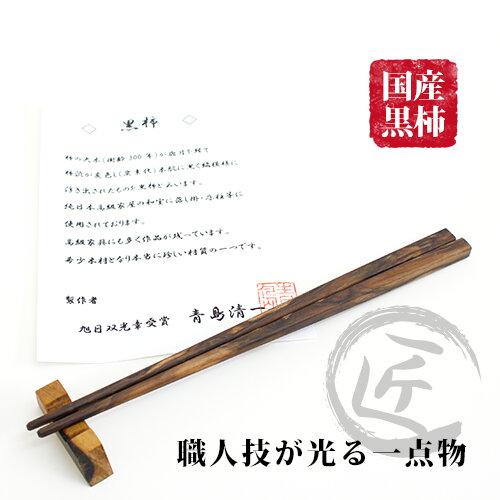 国産黒柿のお箸-希少価値な黒柿を贅沢に使った工芸品- 職人技・匠・高級品