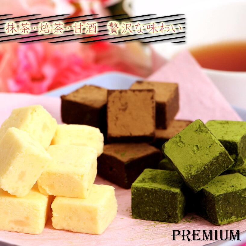 【送料無料】~お茶の本場静岡が贈る~3種の贅沢生チョコ風呂敷包みギフトセット(抹茶・焙茶・甘酒)
