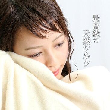 送料無料【野蚕糸-やさんし-】天然シルク100% プレミアム野蚕糸絹毛布-希少価値・最高級-