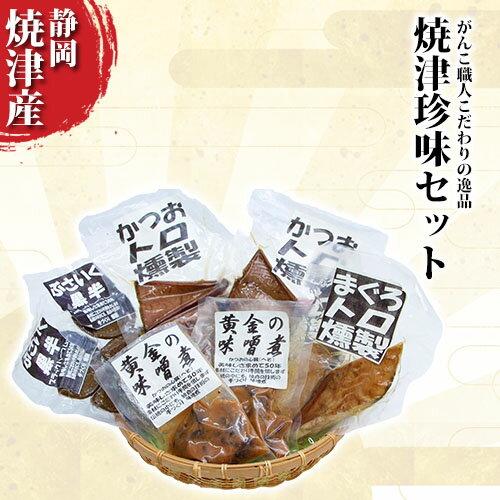 【魚の街-焼津から~素材にこだわる創業50余年のお店】焼津珍味セット