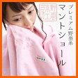 【野蚕糸-やさんし-】天然シルク100% プレミアム野蚕糸マントショール(ピンク)-希少価値・最高級-