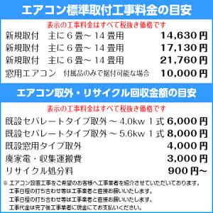 ☆東芝ルームエアコン【主に8畳用】DRシリーズRAS-B255DR単相100V2016年モデルRASB255DRW