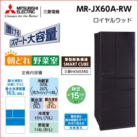 【地域限定!基本設置料金セット】☆三菱電機 6ドア冷蔵庫【600L】MR-JX60A-RW(ロイヤルウッド)観音開き幅685:ビービーエックス