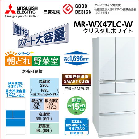 MR-WX47LC-W (クリスタルホワイト) (標準設置料込) MITSUBISHI 置けるスマート大容量 WXシリーズ 【返品種別A】 三菱 470L /[MRWX47LCW/] 6ドア冷蔵庫