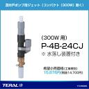 ☆テラル 深井戸ポンプ用ジェット【P-4B-24CJ】P4B24CJ