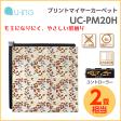 ☆ユーイング/モリタ電工 【2畳】カーペット本体 UC-PM20H