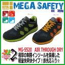 【あす楽】安全靴 喜多 AIR THROUGH DRY MG-5520 激安鉄先芯 合成皮革 25.5cm【オレンジ シューズ 3E 軽量 メンズ シューズ スニーカー 消臭 通気性 厚底】