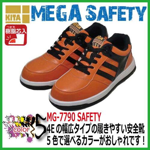 安全靴喜多MK-7790激安樹脂先芯合成皮革【ホワイトブラックワインイエローオレンジシューズ4E軽量メンズシューズスニーカー】