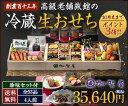 【和倉温泉 加賀屋】おせち料理 きらめき<和風三段重> 酒肴三品付