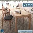 北欧デザイン スライド伸縮テーブル ダイニングセット SORA ソラ 7点セット(テーブル+チェア6脚) W135-235