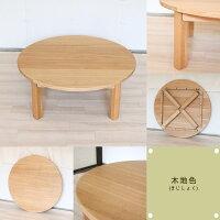 無垢の折りたたみテーブル・ナラ・木地色