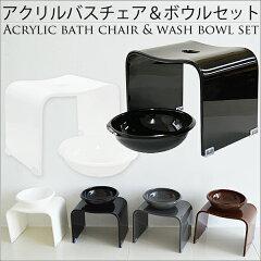 単色バスチェア & ボウル ( 風呂いす 椅子 イス おしゃれ アクリル バスチェア シンプル 白 ホ...