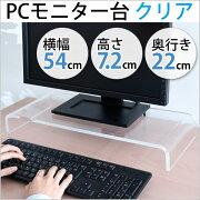 モニター パソコン アクリル スタンド キーボード シンプル おしゃれ タブレット