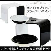 アクリル バスチェア 洗面器セット ツートン [ お風呂 椅子 風呂椅子 セット 白 ホワイト 黒 ブラック ][ モノトーン モノクロ ]
