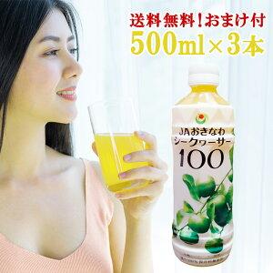 シークワーサー 原液 【500ml× 3本 】【おまけ付 】 JA おきなわ 青切り ストレート 100% 沖縄県産 ビタミンC クエン酸 補給やお料理のアクセントなど、お好みに合わせて希釈お楽しみください。ポ