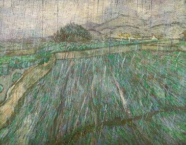 【送料無料】絵画 油彩画複製油絵複製画/ゴッホ 雨の麦畑 F50サイズ 1323x1066mm 【送料無料  額縁付 キャンバス】
