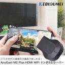 AnyCast M2 Plus HDMI WiFi ドングルレシーバー iPhone ミラ...