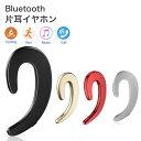 片耳 ワイヤレスイヤホン bluetooth 4.2 片耳