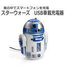 スターウォーズ starwars R2-D2 USB 車載充電器 iPhone iPad Android 充電器 頭部回転 ライト点灯 効果音 11F0-SW-STR 送料無料