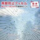 飛散防止フィルム 92cm巾×60m 業務用ロール 防災 U...