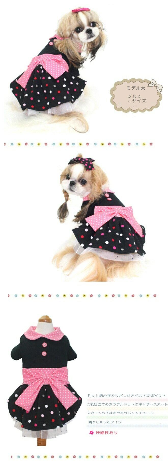 【ドッグウェア】【犬の服】カレンワンピ