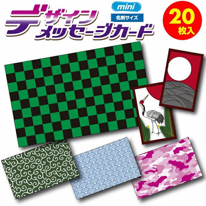 和柄 豹柄 迷彩柄 花札 メッセージカード ショップカード サンクスカード ミニ 名刺サイズ 新デザイン ミニメッセージカード 20枚パック DMM-W-100