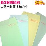 【封筒印刷】長形3号封筒 カラー〈85〉 200枚【送料無料】 長3 封筒 印刷 名入れ封筒 定形封筒