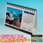 【送料無料/DM便】オリジナル写真入り卓上カレンダー[フォトカ12]12枚の写真が入る月表タイプの卓上カレンダー何月始まりからでも選択できるから年中注文できる♪ダブルリングタイプとデスクスタンドタイプの2種類[photoca-001]