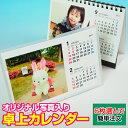 敬老の日 プレゼント ギフト オリジナルカレンダー 写真入りカレンダー 卓上カレンダー 月表 ダブルリング デスクスタンドタイプの2種類 フォトカ6 photoca-002・・・