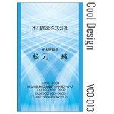 【名刺印刷】お洒落な名刺作成 デザイン名刺 ビジネス名刺 クールデザイン[VCO-013]《100枚入》【ネコポス送料無料】