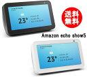 送料無料 Amazon echo show5 アマゾン エコーショー5 スクリーン付きスマートスピーカー with Alexa BLUETOOTH サンドストーン チャコール・・・
