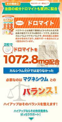 ハイアップボーンペップ子供身長サプリカルシウムマグネシウムビタミンD60粒栄養機能食品パイナップル