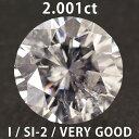 ダイヤモンド ルース 2.001ct Iカラー SI-2 VERYGOOD NONE 中央宝石研究所のソーティング付き 送料無料 ギフト プレゼント ジュエリー