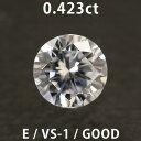 ダイヤモンド ルース 0.423ct Eカラー VS-1 GOOD NONE 中央宝石研究所のソーティング付き