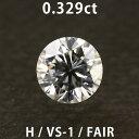 ダイヤモンド ルース 0.329ct Hカラー VS-1 FAIR NONE 中央宝石研究所のソーティング付き
