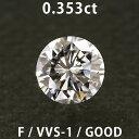 ダイヤモンド ルース 0.353ct Fカラー VVS-1 GOOD NONE 中央宝石研究所のソーティング付き