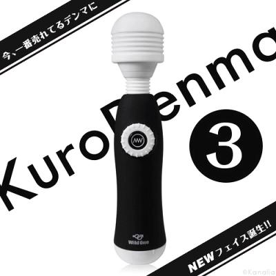 【最大11倍】クロデンマ3 / KuroDenma3 コードレスのハンディバイブ | ラブグッ…