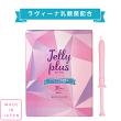 ゼリープラス30本入りラヴィーナ乳酸菌が配合された安心の日本製///ローション女性女性用グッズラブグッズデリケートゾーンフェミニンゾーンケアプレペアコスメウエトラ注入使い切りジェルゼリー