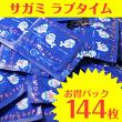 サガミラブタイムHMサイズ144個入LOVETIME業務用コンドーム│相模ゴム激安コンドーム144枚入り大容量スキン避妊具