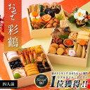【期間限定ポイント5倍!】おせち おせち料理 2022 【彩