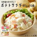 カネハツ ポテトサラダ 90g 10個セット サラダがあったら! メーカー直送 食べきりサイズ お取り寄せグルメ