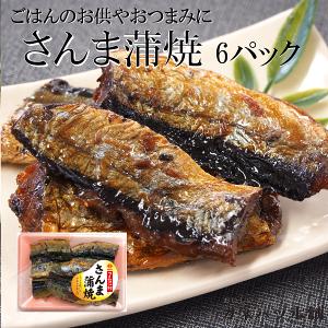 つくだ煮 佃煮 【つくだに村 さんま蒲焼】ごはんのお供 おにぎり お弁当 110g 6個セット