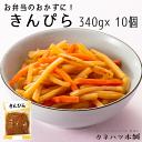 カネハツ きんぴら 340g 10個セット 定番和惣菜 大容量サイズ メーカー直