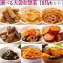 送料無料 大袋 おせち 選べる 和惣菜 10品 お惣菜 セッ