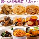送料無料 大袋 選べる 和惣菜 5品 お惣菜 セット カネハ