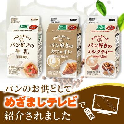 「パン好きの牛乳」500ml×6本セット★パンをより美味しく、パン好きな方のために開発された牛乳生乳100%(北海道の生乳を使用)めざましテレビで紹介されました!