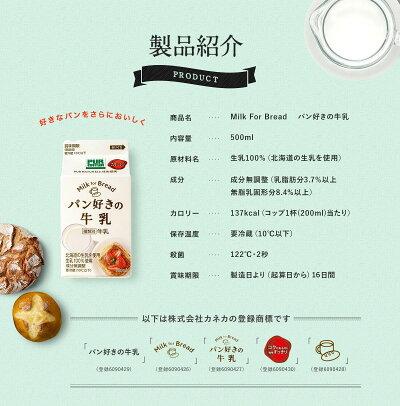 テレビCM放送中!「MilkforBreadパン好きの牛乳」500ml×6本セット★パンをより美味しく、パン好きな方のために開発された牛乳生乳100%(北海道の生乳を使用)